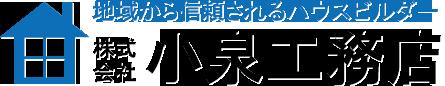 新潟市秋葉区の小泉工務店|木造建築・新築・リフォーム|新潟市秋葉区で木造建築・新築・リフォームは新潟市の小泉工務店へ!自社職人による丁寧・安心施工です。
